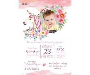 Οικονομκό προσκλητήριο πάπυρος Unicorn Μονόκερος