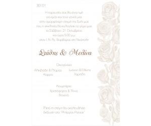 Προσκλητήριο Γάμου Πάπυρος Τριαντάφυλλα