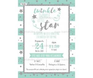 Προσκλητήριο βάπτισης για αγόρι twinkle little star.