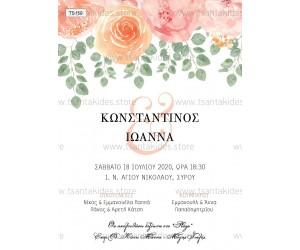 Προσκλητήριο γάμου με  floral σχεδιασμό.