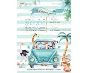 Προσκλητήριο βάπτισης  ζώα της ζούγκλας Travel