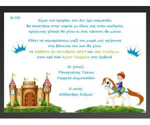 Οικονομικό προσκλητήριο βάπτισης Πρίγκιπας