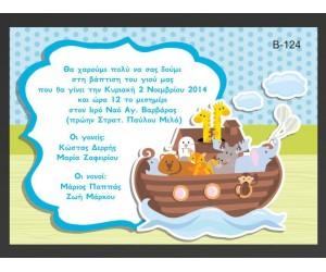 Οικονομικό προσκλητήριο βάπτισης Κιβωτος του Νώε