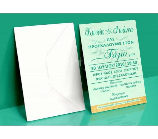 Προσκλητήριο Γάμου σε χρώμα μέντα με χρυσό