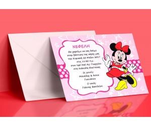 Οικονομικό προσκλητήριο Minnie