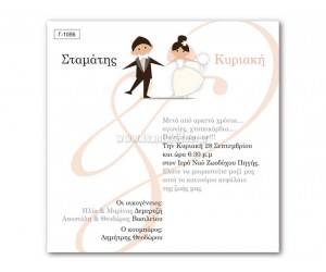 Οικονομικό Προσκλητήριο Γάμου με φάκελο