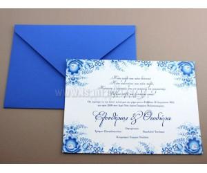 Προσκλητήριο Γάμου Λευκό με μπλε Λουλούδια