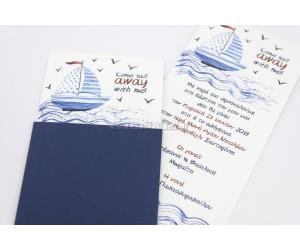 Ναυτικό Προσκλητήριο βάπτισης για αγόρι